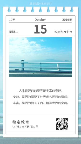 职场奋斗/开朗/日签打卡