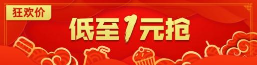 餐饮美食/双十一/扁平喜庆/饿了么海报
