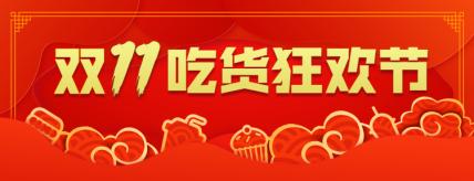 餐饮美食/双十一/扁平喜庆/美团外卖店招