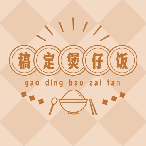 logo头像/餐饮通用头像/复古简约/店标