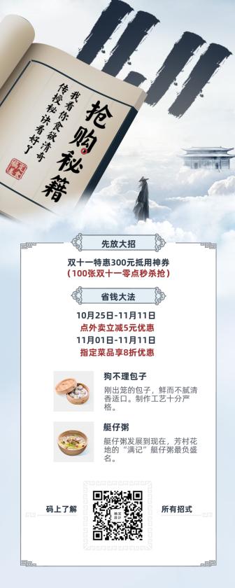 餐饮美食/双十一/抢购秘籍/简约国风/长图海报