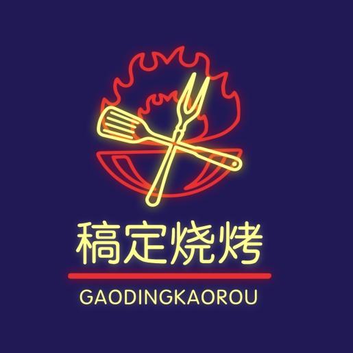 logo头像/餐饮通用头像/简约炫酷/店标