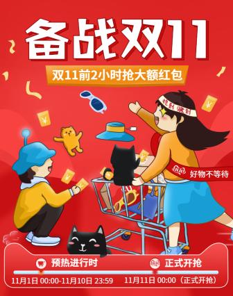 双十一狂欢百货大促创意手绘电商海报banner