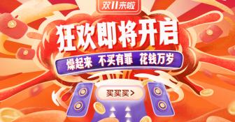 双十一大促狂欢开启创意手绘电商海报banner