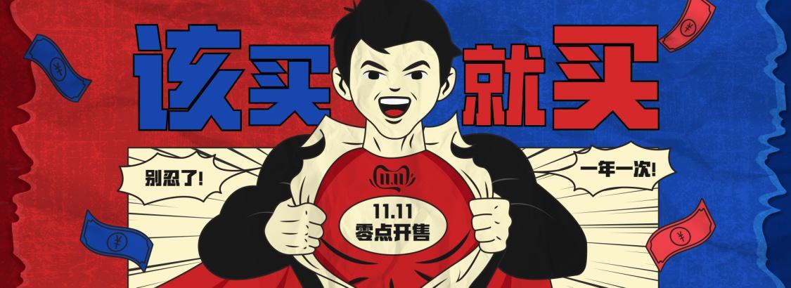 双十一狂欢秒杀创意卡通电商海报banner