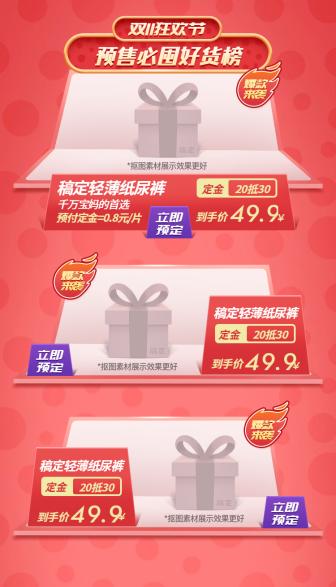 双十一预售/母婴/纸尿裤/热卖榜单