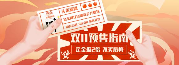 双十一预售指南创意手绘电商海报banner