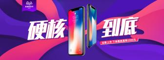 双十一大促数码电子酷炫科技电商海报banner