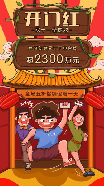 喜报/开门红/双十一/打折促销/手机海报