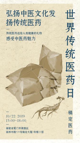 世界传统医药日/传统/传承/医药/手机海报