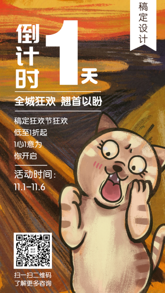 双十一活动倒计时卡通手绘创意手机海报