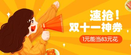 双十一促销活动/餐饮美食/手绘卡通/公众号首图