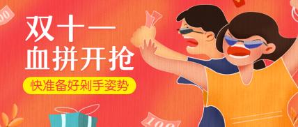 双十一剁手活动/餐饮美食/手绘创意/公众号首图