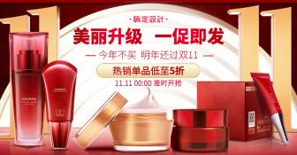 双十一大促美妆个护奢华电商海报banner