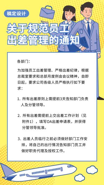 出差/企业/须知/规范/手机海报