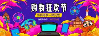 双十一购物促销活动卡通手绘创意广告banner
