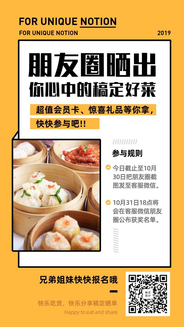餐饮美食/晒单抽奖/简约创意/手机海报