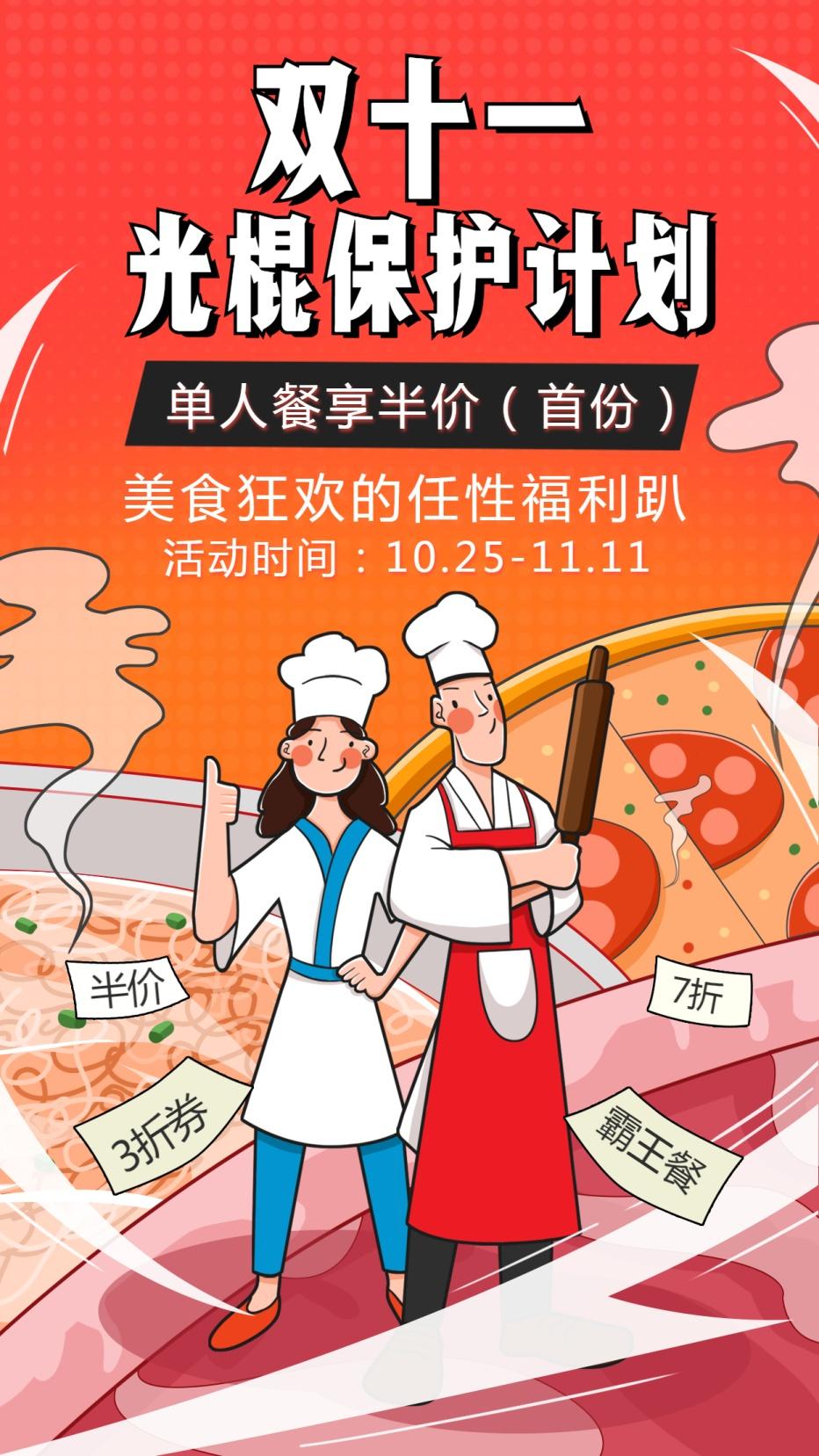 双十一光棍促销/餐饮美食/手绘创意/手机海报