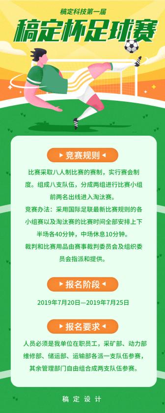 足球比赛活动/运动健身/插画/长图海报