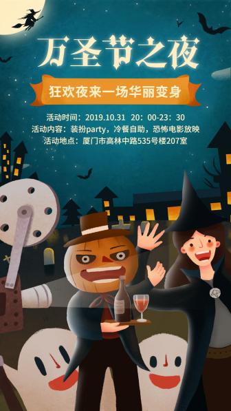 万圣节晚会活动狂欢/活动/插画/手机海报