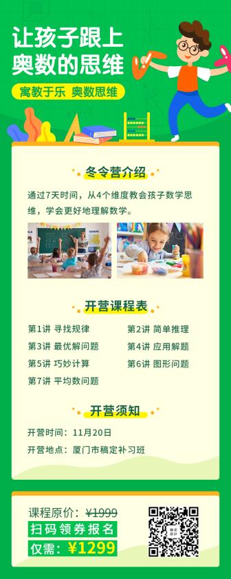 中小学/奥数/儿童教育/课程长图