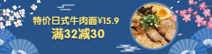 餐饮美食/面食促销/日式/饿了么海报
