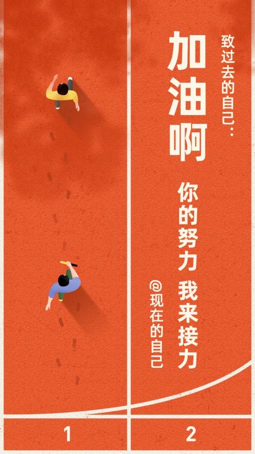 日签/插画/励志正能量/手机海报