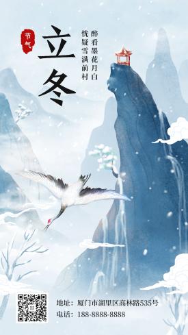 立冬/冬天/插画/手机海报