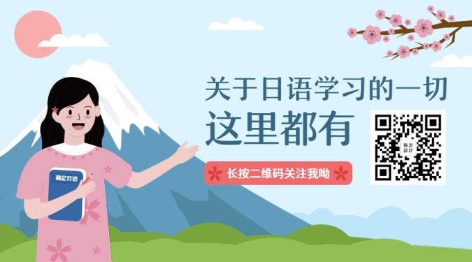 日语课程/插画/关注二维码