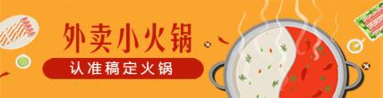 餐饮美食/外卖火锅/手绘创意/饿了么海报