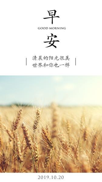 早安/励志/日签/手机海报