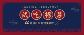 餐饮美食/免费试吃招募/中国风/公众号首图