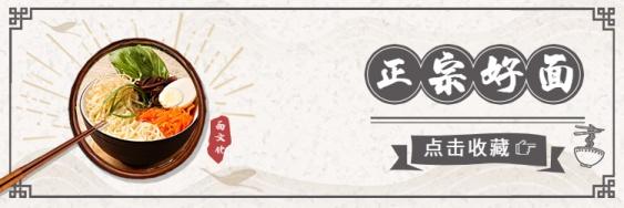 餐饮美食/面食宣传/中国风/饿了么店招