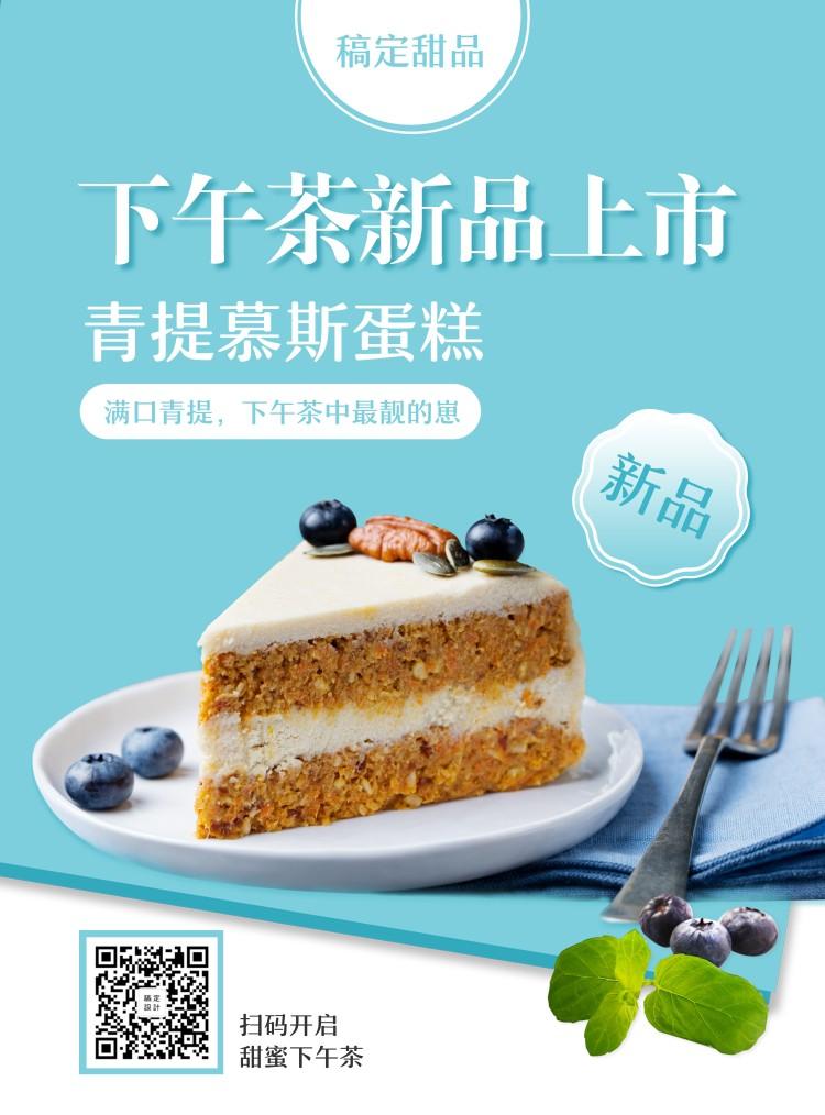 餐饮美食/甜品蛋糕/新品上市/张贴海报
