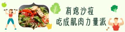 餐饮美食/轻食沙拉/手绘卡通/饿了么海报