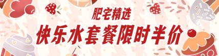 餐饮美食/蛋糕甜品促销/手绘可爱/饿了么海报