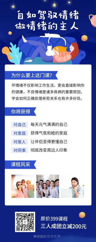 心理学/插画/课程长图