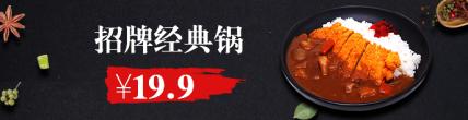餐饮美食/香锅促销/手绘简约/饿了么海报
