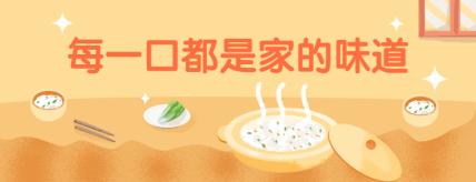 餐饮美食/粥点促销/手绘清新/美团外卖店招