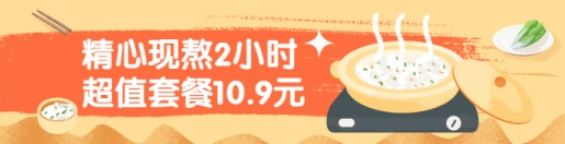 餐饮美食/粥点促销/手绘清新/饿了么海报
