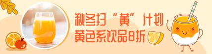 餐饮美食/奶茶饮品促销/手绘卡通/饿了么海报
