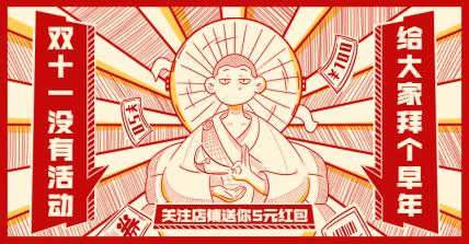 双11大促/预售/创意手绘海报banner