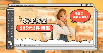 秋冬上新女装甜美创意电商海报banner