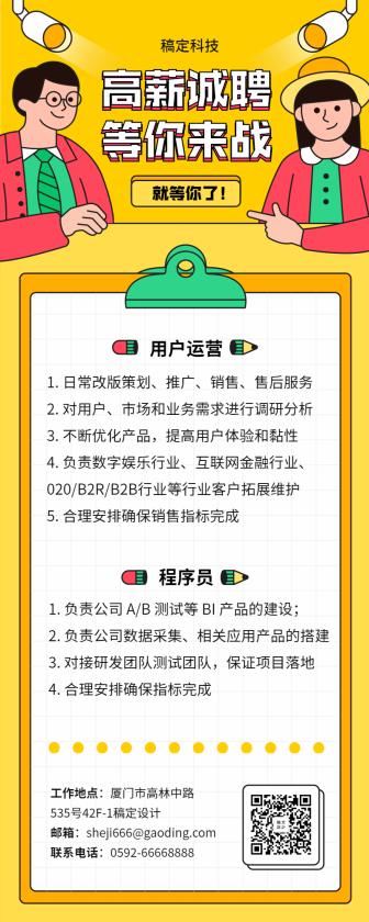 互联网招聘/培训/活动/插画/手机长图