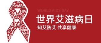 世界艾滋日简约手绘创意公众号首图