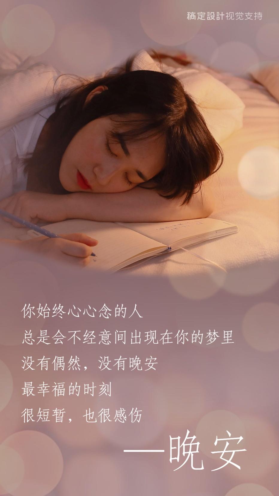晚安心语问候海报