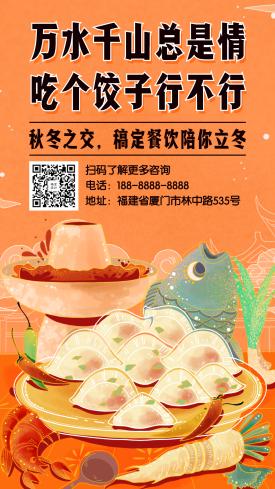 立冬饺子/餐饮美食/手绘中国风/手机海报