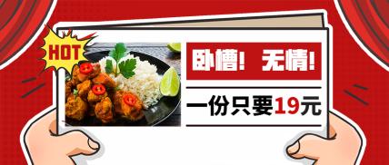 餐饮美食/无情促销/创意报纸/公众号首图