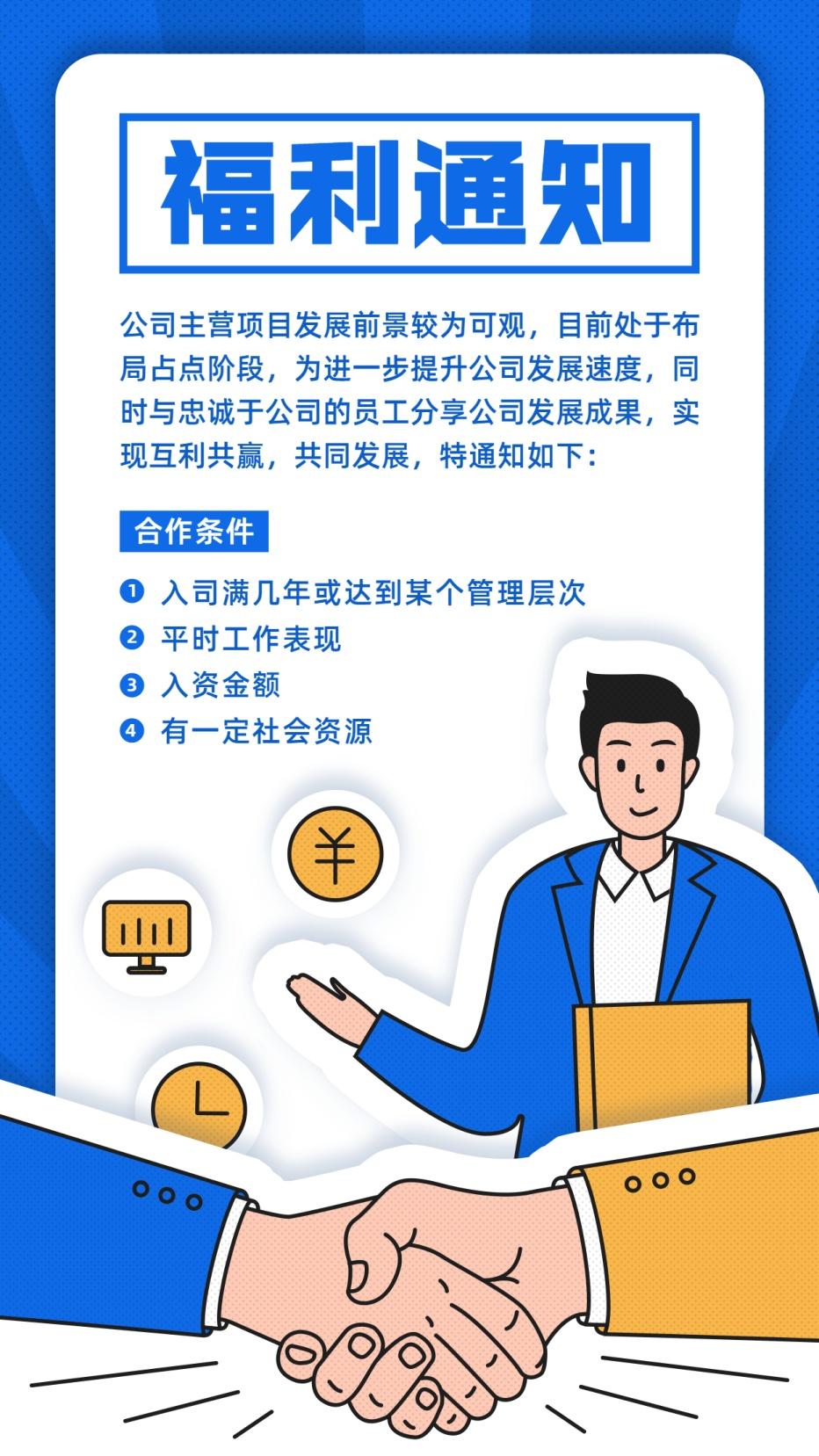 企业合作/福利公告通知/手机海报