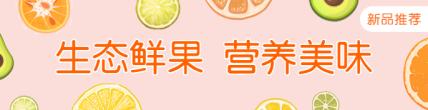 餐饮美食/水果果汁/简约清新/饿了么海报